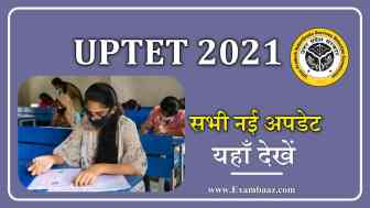 UPTET Notification 2021: यूपीटीईटी नोटिफिकेशन जारी, इस लिंक से करे डाउनलोड