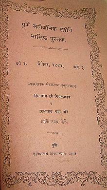 Poona Sarvajanik Sabha