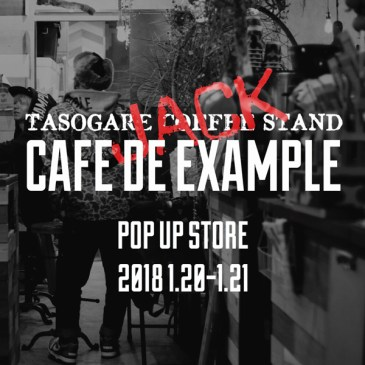 EXAMPLE POP UP STORE~CAFE DE EXAMPLE~追加情報