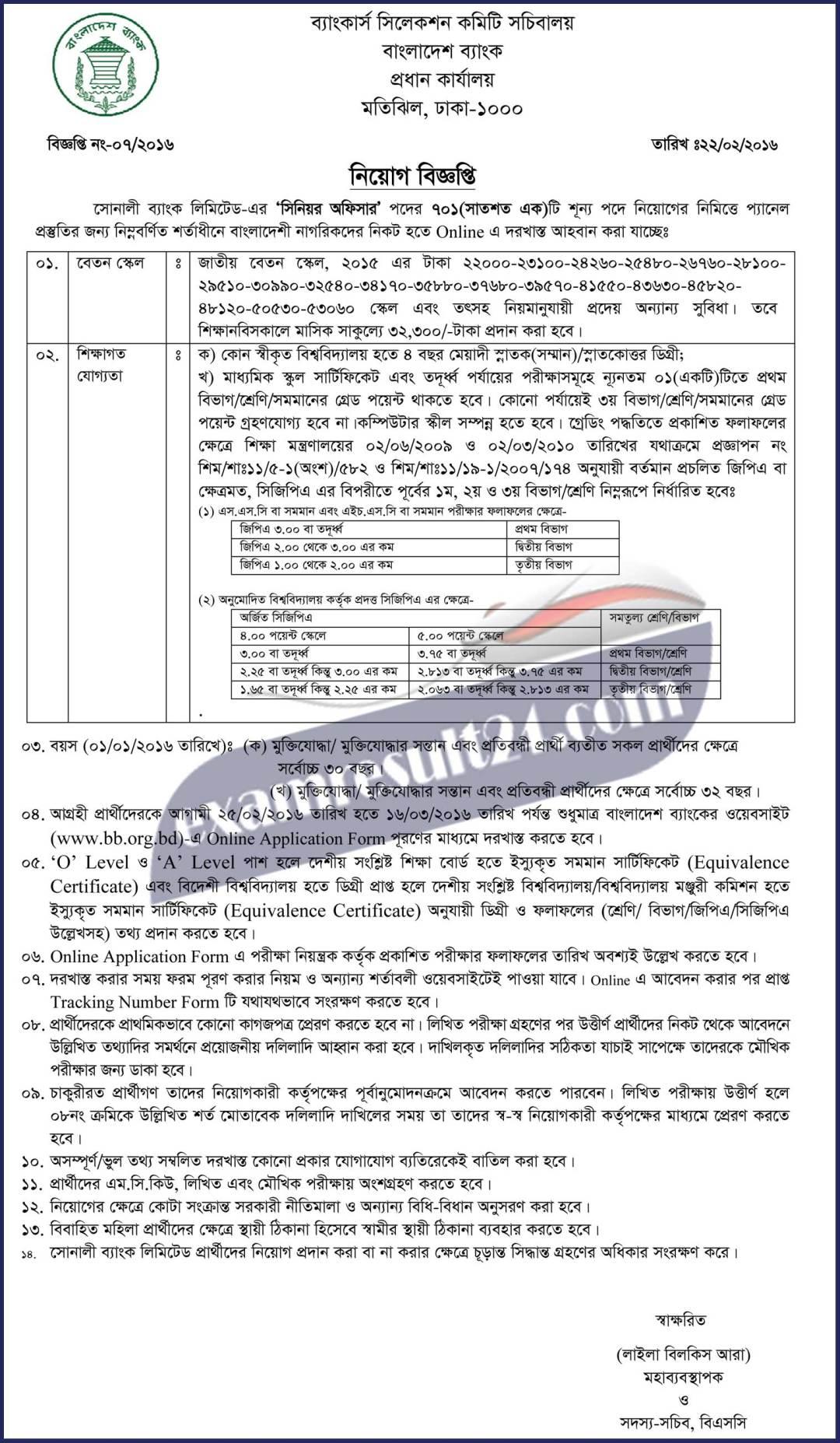 Sonali Bank Limited Senior Officer Job Circular