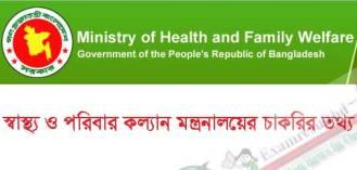 Directorate General Of Health Services DGHS Job