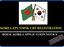 korea eps topik cbt application notice