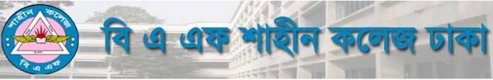 BAF Shaheen College HSC Admission Result