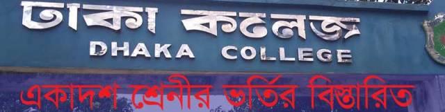 dhaka college hsc admission result notice