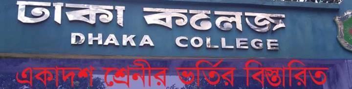Dhaka College HSC Admission Circular 2017