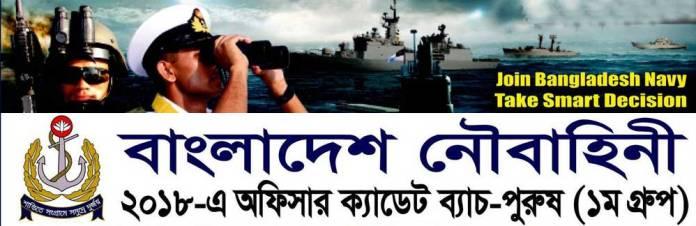 Navy Officer Cadet Job Circular