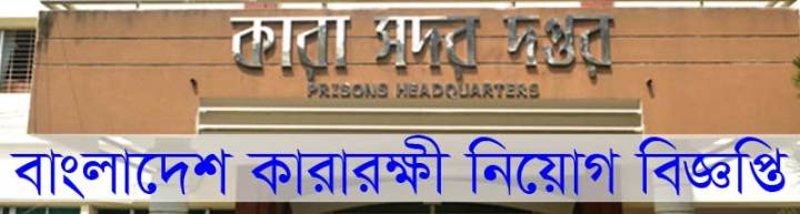 Jail Police Job Exam Date