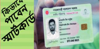 Smart NID Card Bangladesh