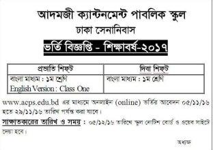 Adamjee Cantonment Public School Admission Notice