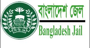 Bangladesh Jail Job Circular
