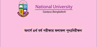 Honours 4th Year Result Challenge
