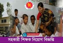 Primary School Teacher Bangladesh