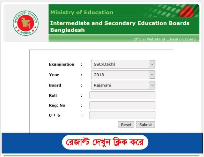Rajshahi Board SSC Result
