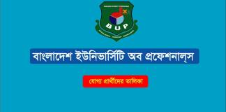 BUP Admission Candidates list