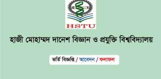 hstu admission test notice