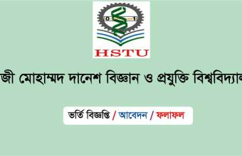 hstu admission test notice