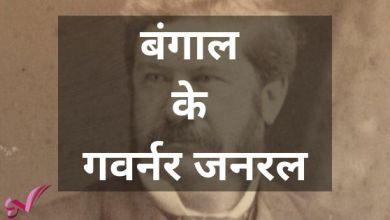 Photo of बंगाल के गवर्नर जनरल