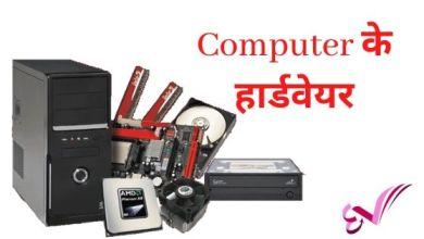 Photo of Computer के हार्डवेयर के बारे में जानकारी