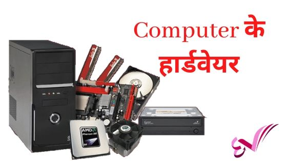 Computer के हार्डवेयर