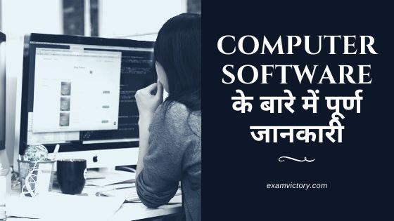 Computer Software के बारे में पूर्ण जानकारी