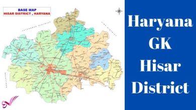 Photo of हिसार जिला – Haryana GK Hisar District