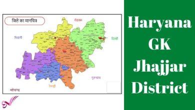 Photo of झज्जर जिला – Haryana GK Jhajjar District