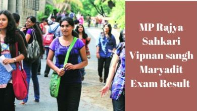 Photo of MP Rajya Sahkari Vipnan sangh Maryadit Exam Result 2020
