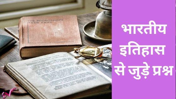 भारतीय इतिहास से जुड़े प्रश्न