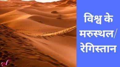 Photo of विश्व के मरुस्थल/रेगिस्तान