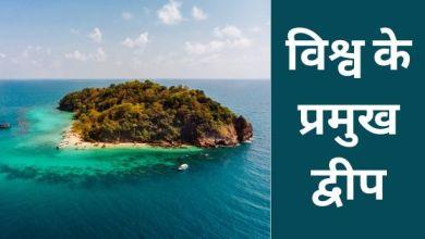Photo of विश्व के प्रमुख द्वीप