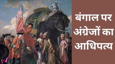 Photo of बंगाल पर अंग्रेजों का आधिपत्य