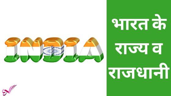 भारत के राज्य व राजधानी