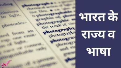 Photo of भारत के राज्य व भाषा