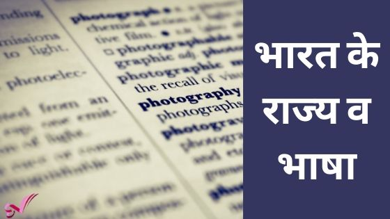 भारत के राज्य व भाषा
