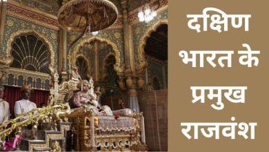 Photo of दक्षिण भारत के प्रमुख राजवंश