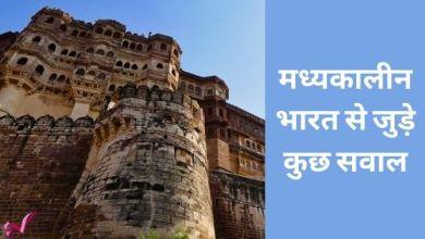 Photo of मध्यकालीन भारत से जुड़े कुछ सवाल