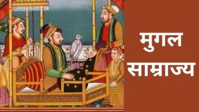 Photo of मुगल साम्राज्य