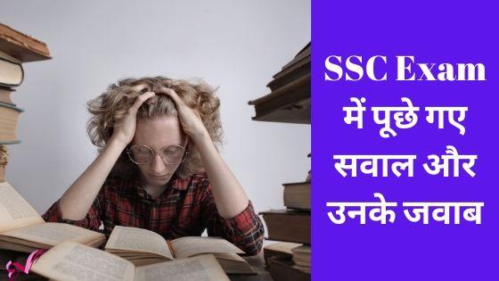 SSC Exam में पूछे गए सवाल और उनके जवाब