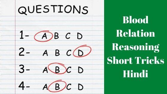 रक्त सम्बन्ध परिक्षण - Blood Relation Reasoning Short Tricks Hindi