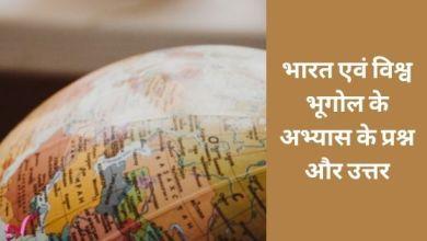 Photo of भारत एवं विश्व भूगोल के अभ्यास के प्रश्न और उत्तर