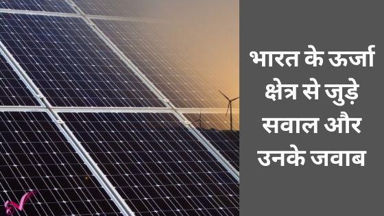 भारत के ऊर्जा क्षेत्र से जुड़े सवाल और उनके जवाब