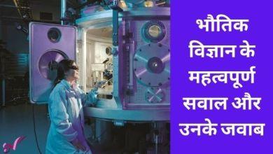 Photo of भौतिक विज्ञान के महत्वपूर्ण सवाल और उनके जवाब