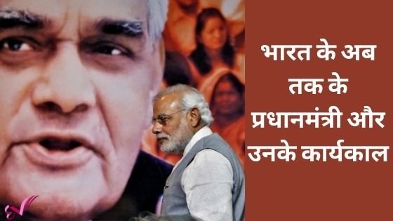भारत के अब तक के प्रधानमंत्री और उनके कार्यकाल