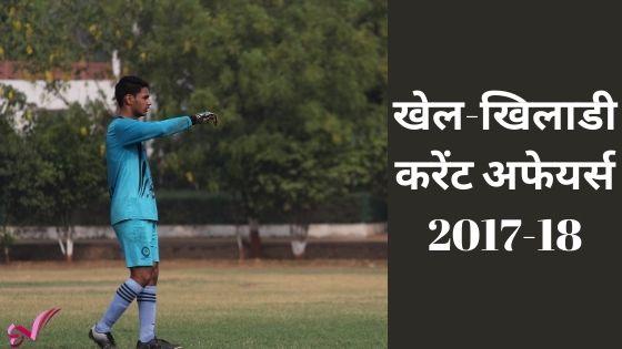 खेल-खिलाडी करेंट अफेयर्स 2017-18