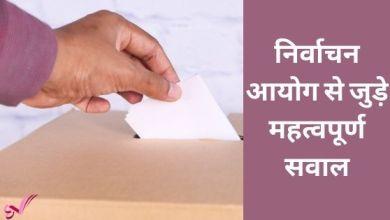Photo of निर्वाचन आयोग से जुड़े महत्वपूर्ण सवाल