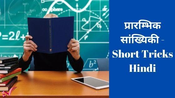 प्रारम्भिक सांख्यिकी - Short Tricks Hindi