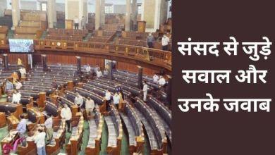 Photo of संसद से जुड़े सवाल और उनके जवाब