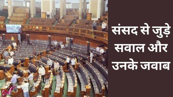 संसद से जुड़े सवाल और उनके जवाब