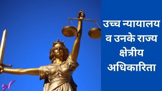उच्च न्यायालय व उनके राज्य क्षेत्रीय अधिकारिता