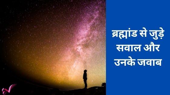 ब्रह्मांड से जुड़े सवाल और उनके जवाब